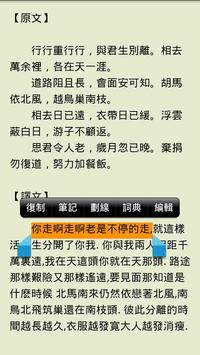 古典詩詞精選 screenshot 2