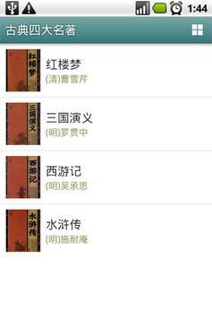 古典四大名著 poster