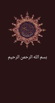 القرآن الكريم مقروء و مسموع poster