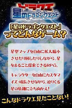 星ドラ攻略 for 星のドラゴンクエスト screenshot 1