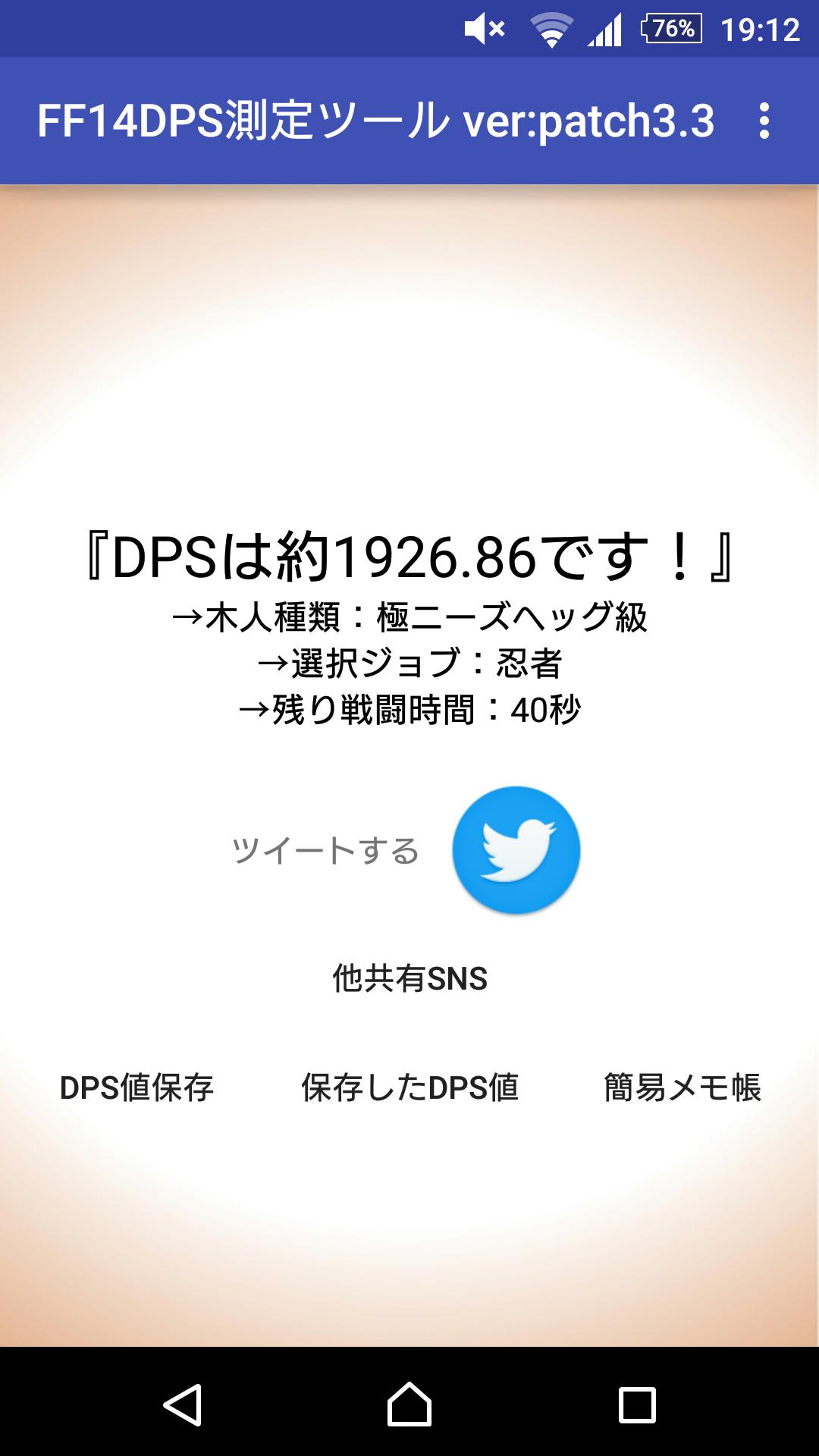 DPS測定ツール for FF14 for Android - APK Download