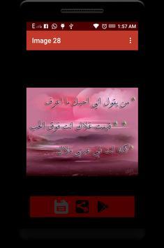 صور مكتوب عليها كلام عشق screenshot 3