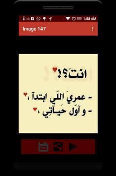 صور مكتوب عليها كلام عشق screenshot 4