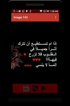 صور مكتوب عليها كلام عشق screenshot 5
