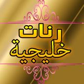 رنات خليجية icon