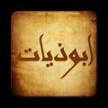 ابوذيات و دارميات - شعر عراقي