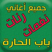 رنات و نغمات باب الحارة icon