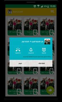 رنات و نغمات باب الحارة screenshot 5