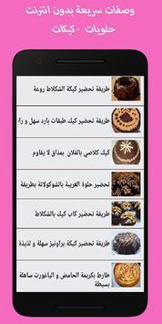 وصفات حلويات سريعة و بدون أنترنت اخر اصدار poster