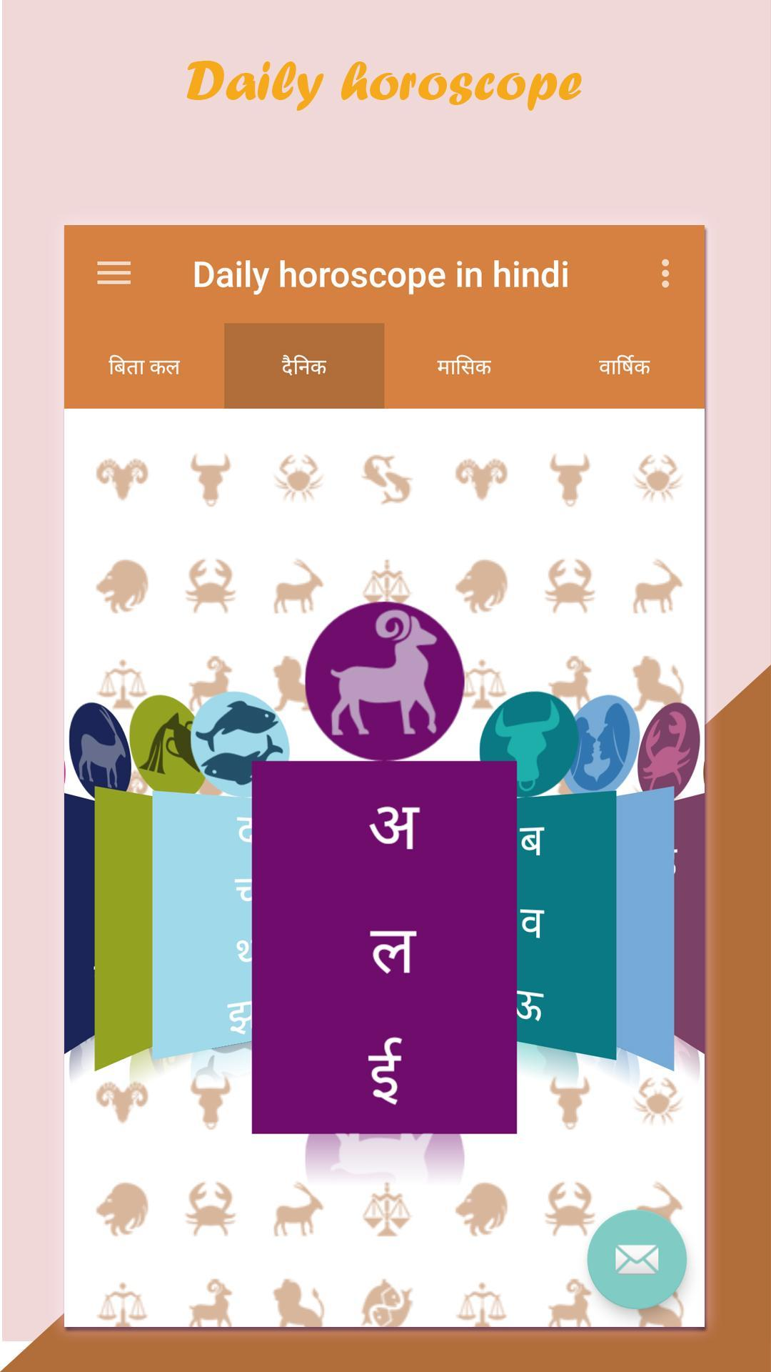 daily horoscope in hindi for Android - APK Download