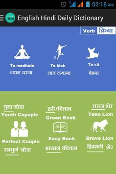 English Hindi Daily Dictionary poster