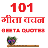101 गीता वचन - Geeta Quotes icon