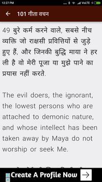 101 गीता वचन - Geeta Quotes apk screenshot