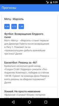 Live Score – прогнозы на спорт apk screenshot