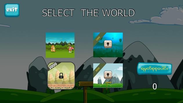 myanmar game 1 screenshot 1