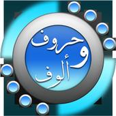 حروف والوف الإصدار الأخير 2016 icon