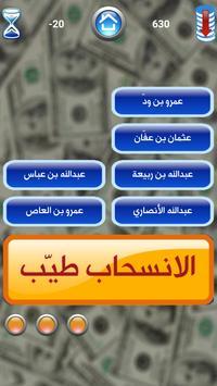 حروف والوف الإصدار الأخير 2016 apk screenshot