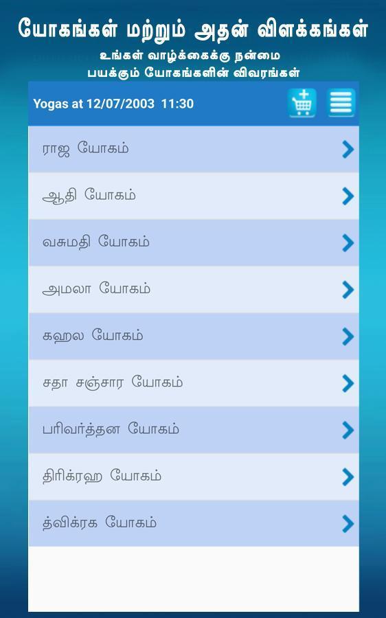 horoscope explorer tamil free download full version
