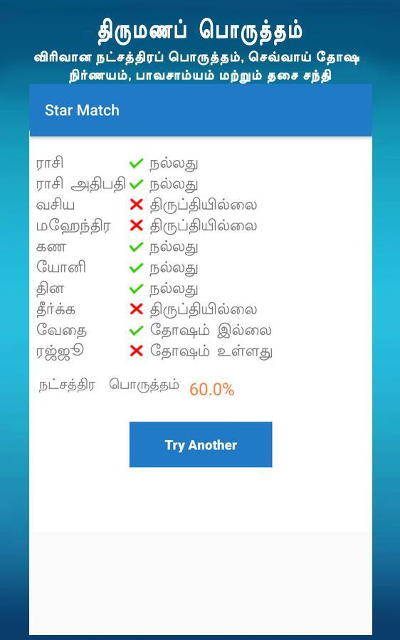 Horoscope in Tamil for Android - APK Download