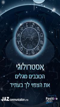 אסטרולוגי poster