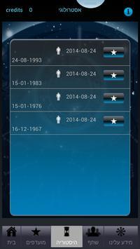 אסטרולוגי apk screenshot