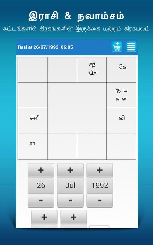Top 12 Tamil Astrology Jathagam Software Free Download
