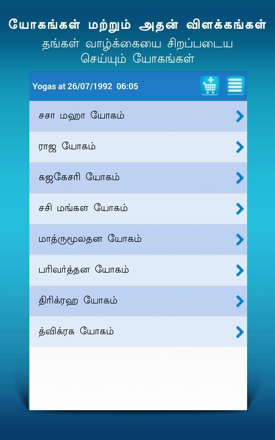 Jathagam in Tamil for Android - APK Download