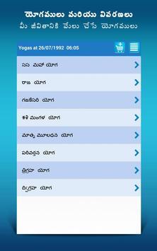 JathakaminTelugu - Astrology screenshot 3
