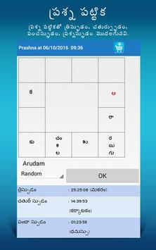 JathakaminTelugu - Astrology screenshot 7