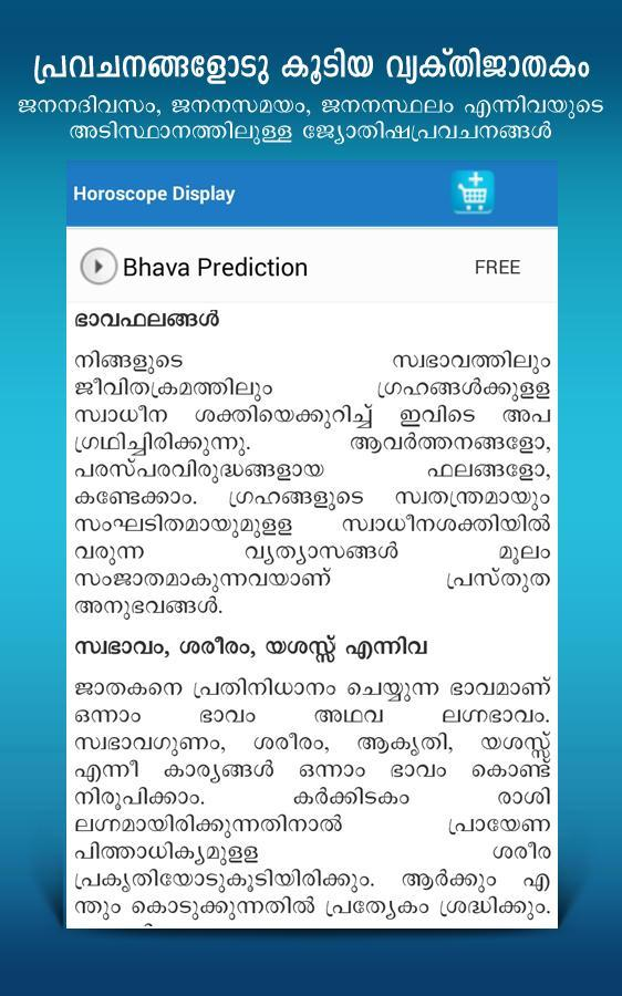 Jathakam in Malayalam for Android - APK Download