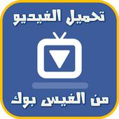 تحميل الفيديو من الفيس بوك icon