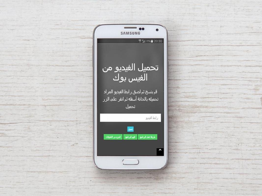 تنزيل مسنجر فيس بوك الاصدار الاخير لكل الهواتف مباشر 2015 free facebook  messenger download