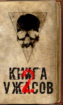 Книга ужасов 2 poster