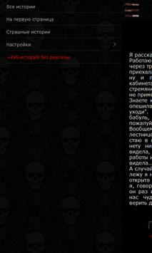 Книга ужасов 2 apk screenshot