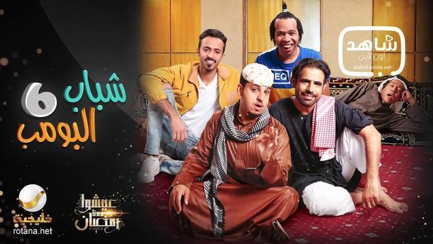 مسلسل شباب البومب 6 بدون نت poster