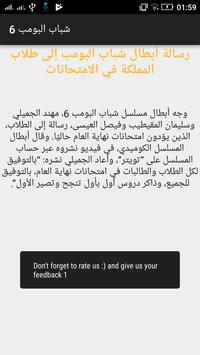 مسلسل شباب البومب 6 بدون نت apk screenshot