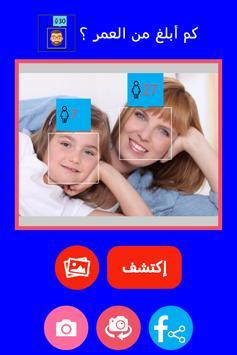 إعرف عمرك من خلال صورتك apk screenshot