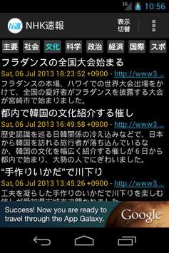 NHK速報 poster