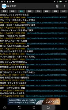 NHK速報 apk screenshot