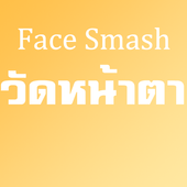 Face Smash หน้าเหมือนดารา icon