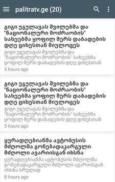 ახალი ამბები screenshot 12