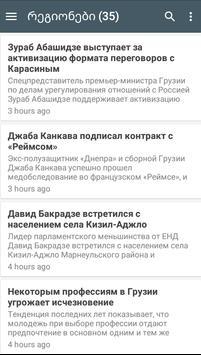 ახალი ამბები screenshot 14