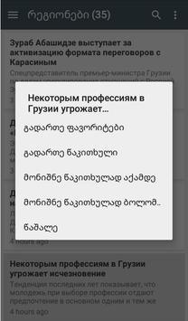 ახალი ამბები screenshot 8