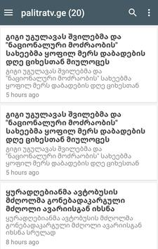ახალი ამბები screenshot 1