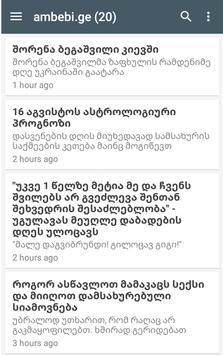 ახალი ამბები screenshot 4