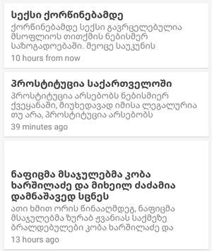 ახალი ამბები screenshot 5