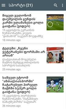 ახალი ამბები screenshot 6