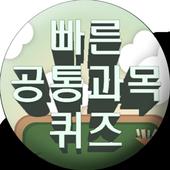 빠른 공통과목 퀴즈 icon