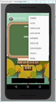 빠른 공통과목 퀴즈 screenshot 3
