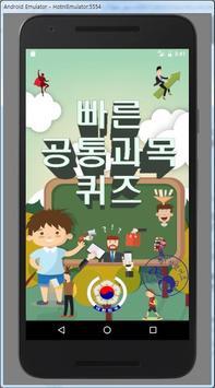빠른 공통과목 퀴즈 poster